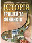 Історія грошей та фінансів