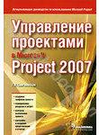 Управление проектами в Microsoft Project 2007