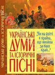 Українські думи та історичні пісні