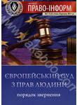 Європейський суд з прав людини. Порядок звернення