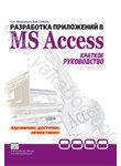Разработка приложений в Microsoft Office Access. Краткое руководство