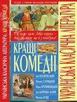 Українська класична література. Кращі комедії