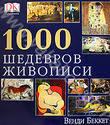 1000 шедевров живописи