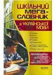 Шкільний мега-словник з української мови