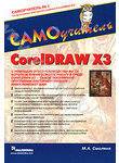 CorelDRAW X3. Самоучитель