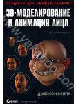 3D-моделирование и анимация лица. Методики для профессионалов (+ CD-ROM)