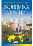 Економiка України