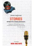 Истории, которые мы можем рассказать