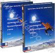 Основные принципы бухгалтерского учета (комплект из 2 книг)